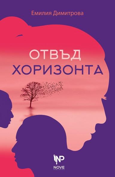 """Корица на книгата """"Отвъд хоризонта"""" от Емилия Димитрова, издателство """"НОВЕ Пъблишинг"""""""