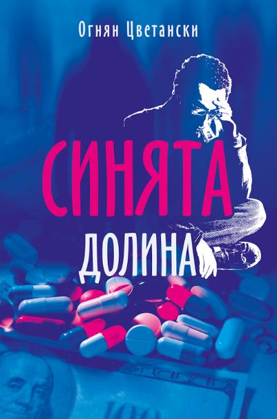 """Корица на книгата """"Синята долина"""" от Огнян Цветански, издателство """"НОВЕ Пъблишинг"""""""
