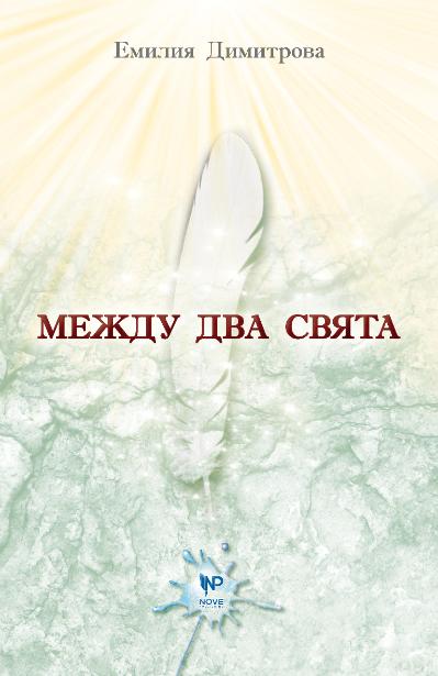 """Корица на книгата """"Между два свята"""" от Емилия Димитрова, издателство """"НОВЕ Пъблишинг"""""""
