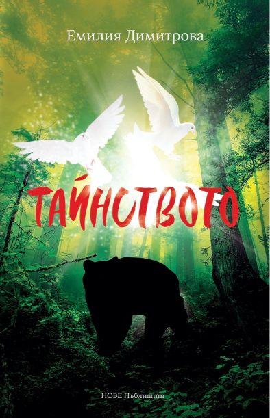 """Корица на книгата """"Тайнството"""" от Емилия Димитрова"""